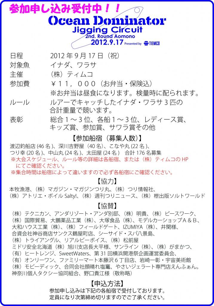 Ocean Dominator Jigging Circuit 2nd Round Aomono