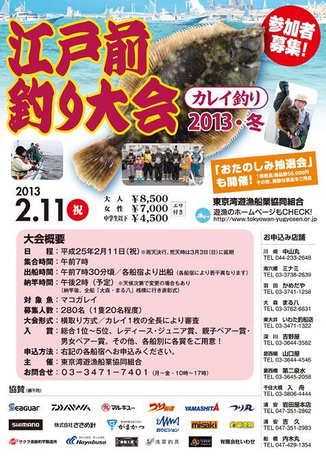 『第9回・江戸前釣り大会~カレイ釣り~2013・冬~』平成25年2月11日(祝)開催!