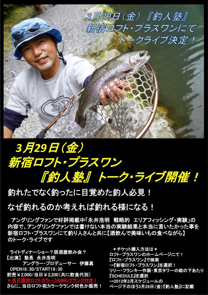 釣人塾ポスターA1
