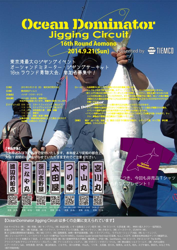 #16大会ポスター
