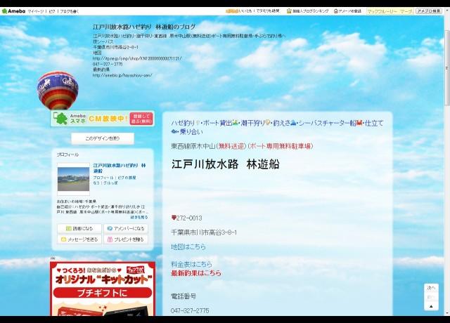 江戸川放水路ハゼ釣り 林遊船のブログ-092457