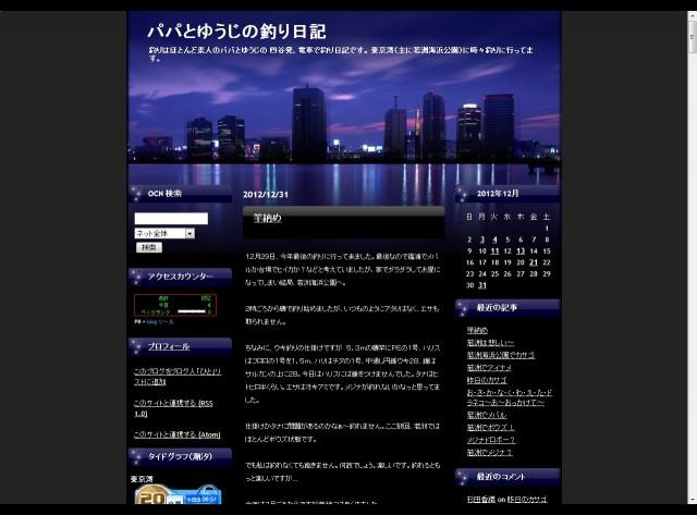 パパとゆうじの釣り日記-085311