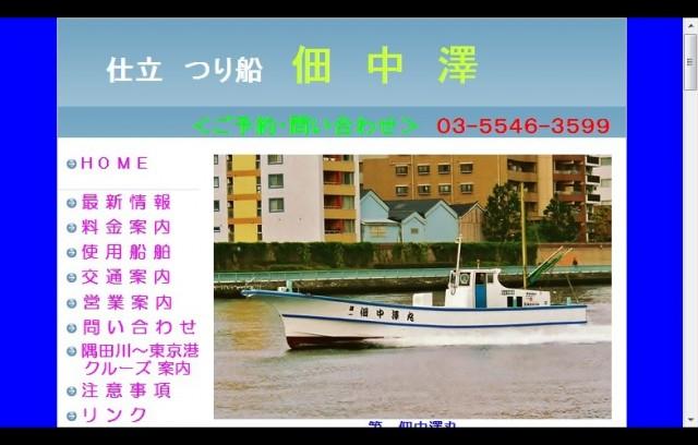 http   www.geocities.jp tsukuda_nakazawa